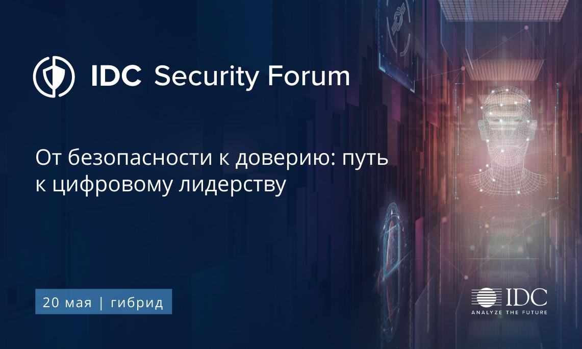 От Монголии до Республики Беларусь: IDC провела традиционный Security Forum в гибридном формате