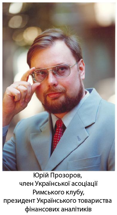 Юрій Прозоров, член Української асоціації Римського клубу,  президент Українського товариства фінансових аналітиків
